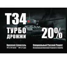 Дрожжи спиртовые Turbo Т-34, 155 гр.