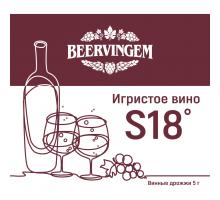 "Винные дрожжи Beervingem ""Sparkling Wine S18"", 5 г"