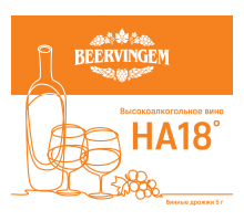 """Винные дрожжи Beervingem """"High alcohol HA18"""", 5 г"""