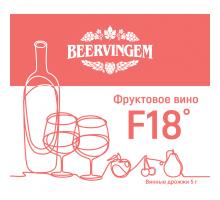 """Винные дрожжи Beervingem """"Fruit Wine F18"""", 5 г"""