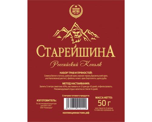 """Набор трав и специй """"Коньяк Старейшина"""" на 5 литров"""