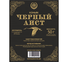 """Набор трав и специй """"Коньяк Черный аист"""" на 5 литров"""