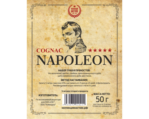 """Набор трав и специй Коньяк """"Наполеон"""" на 5 литров"""