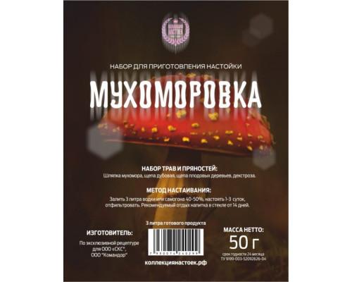 """Набор трав и специй """"Мухоморовка"""" на 3 литра"""