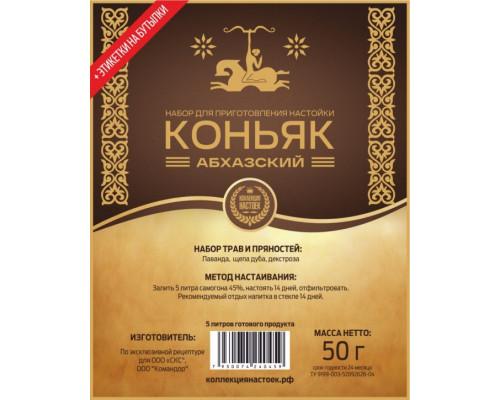 "Набор трав и специй ""Коньяк Абхазский"" на 5 литров"