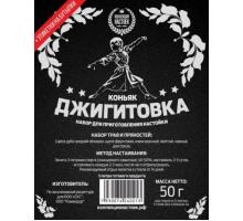 """Набор трав и специй """"Коньяк Джигитовка новая"""" на 3 литра"""